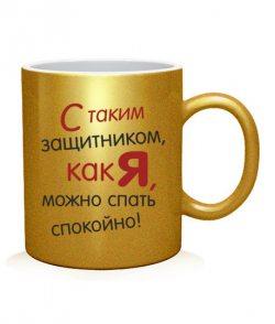 Чашка арт С защитником, как я