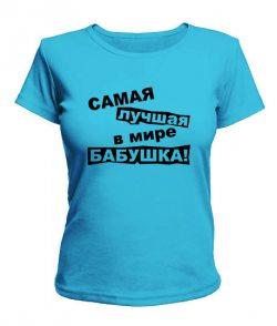 Женская футболка Самая лучшая в мире бабушка