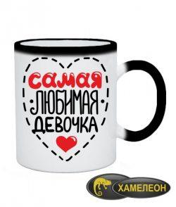 Чашка хамелеон Самая любимая девочка