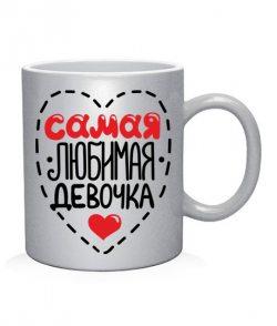 Чашка арт Самая любимая девочка