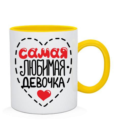 Чашка Самая любимая девочка