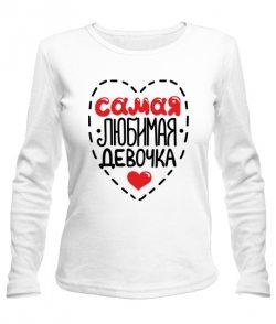 Женский лонгслив Самая любимая девочка