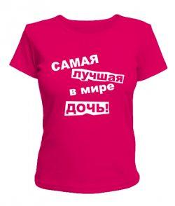 Женская футболка Самая лучшая в мире дочь