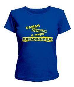 Женская футболка Самая лучшая в мире племянница