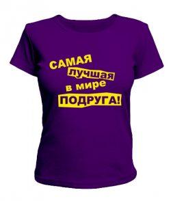 Женская футболка Самая лучшая в мире подруга
