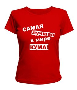 Женская футболка Самая лучшая в мире кума