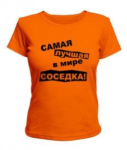 Женская футболка Самая лучшая в мире соседка