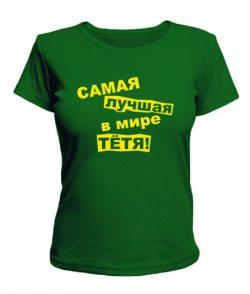 Женская футболка Самая лучшая в мире тетя