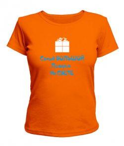 Женская футболка Самый большой подарок