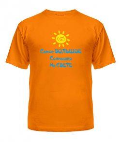 Мужская Футболка Самое большое солнышко