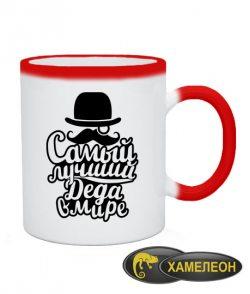 Чашка хамелеон Лучший деда