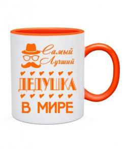 Чашка Лучший дедушка в мире