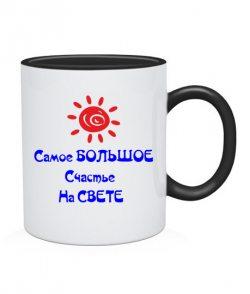 Чашка Самое большое счастье