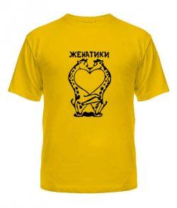 Мужская футболка Женатики