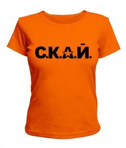 Женская футболка С.К.А.Й