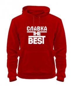 Толстовка Славка the best