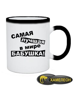 Чашка хамелеон Самая лучшая в мире бабушка