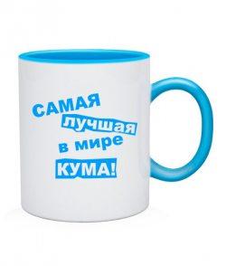 Чашка Самая лучшая в мире кума