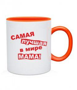 Чашка Самая лучшая в мире мама