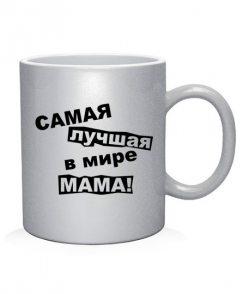 Чашка арт Самая лучшая в мире мама