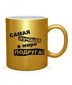 Чашка арт Самая лучшая в мире подруга
