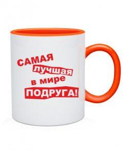 Чашка Самая лучшая в мире подруга