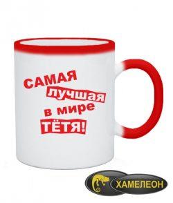Чашка хамелеон Самая лучшая в мире тетя