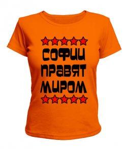 Женская футболка Софии правят миром