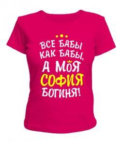 Женская футболка Моя София богиня