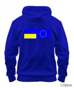 Толстовка Флаг Украины и Евросоюза Вариант №3 (спина)