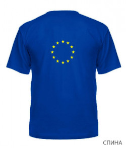 Мужская Футболка Флаг Евросоюза Вариант №3 (спина)