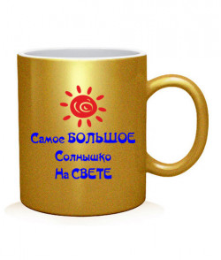 Чашка арт Самое большое солнышко