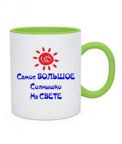 Чашка Самое большое солнышко