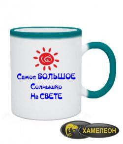 Чашка хамелеон Самое большое солнышко