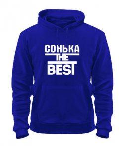 Толстовка Сонька the best