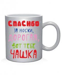 Чашка арт Спасибо, дорогая