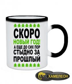 Чашка хамелеон Стыдно