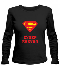 Женский Лонгслив Супер бабуля