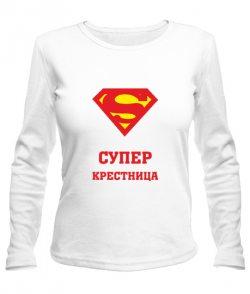 Женский Лонгслив Супер крестница