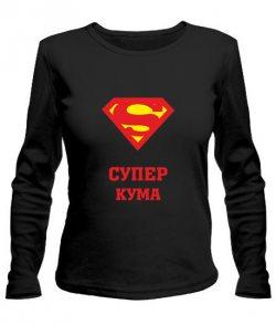 Женский Лонгслив Супер кума