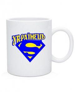 Чашка Супер украинец - Супер украинка (для него)