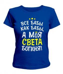Женская футболка Моя Света богиня