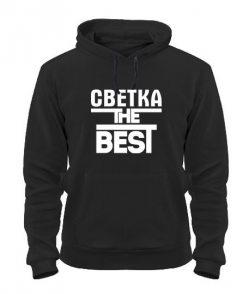 Толстовка Светка the best