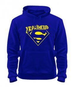 Толстовка Супер украинец - Супер украинка (для него)