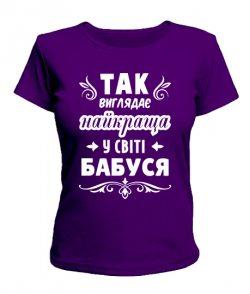 Женская футболка Найкраща у світі бабуся (бабушка) №2