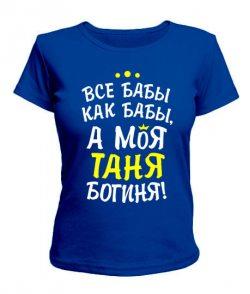 Женская футболка Моя Таня богиня