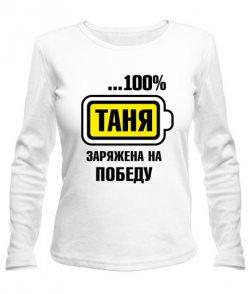 Женский лонгслив Таня заряжена на победу