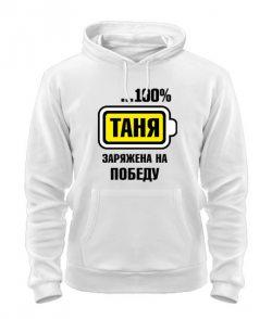 Толстовка Таня заряжена на победу