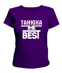 Женская футболка Танюха the best