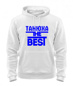Толстовка Танюха the best